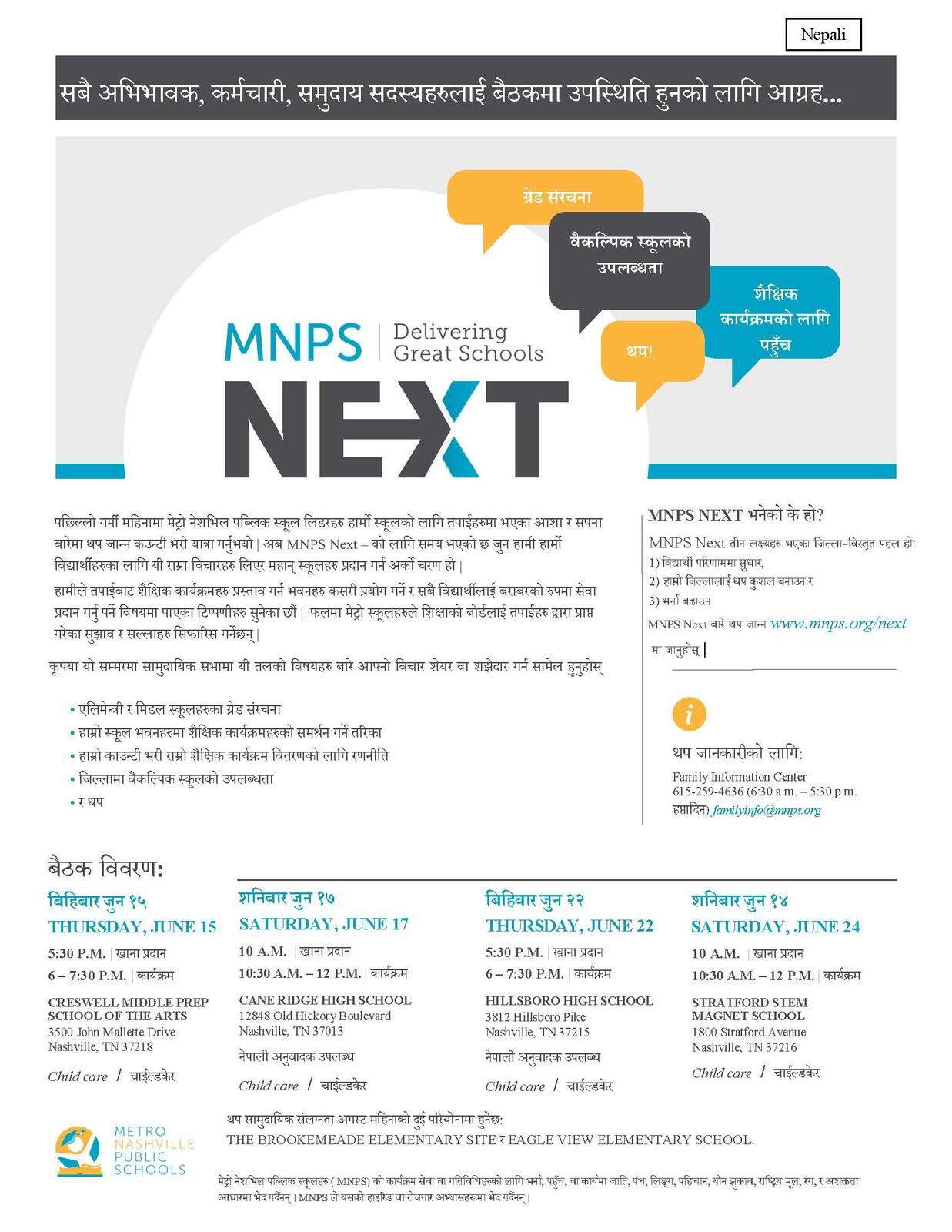 Give Input on Facility Use & Academic Program Decisions at MNPS Next